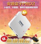 電視盒第一品牌 🏅安博盒子台灣版UPRO2旗款(X950)✅支援手機觀看✅越獄制【贈無線滑鼠】