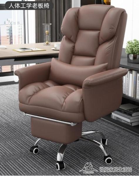人體工學椅 電腦椅子書房商務辦公椅靠背舒適人體工學沙發皮座椅【快速出貨】