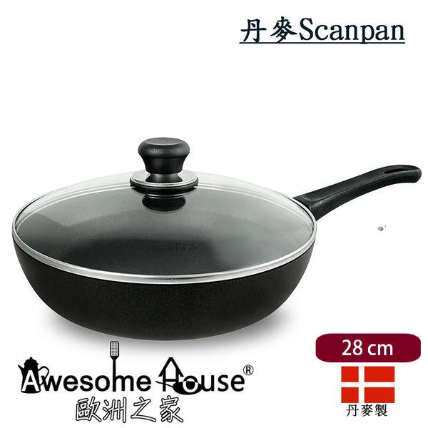 丹麥 Scanpan 28cm 不沾鍋 平底鍋 含蓋 禮盒組 #26101200