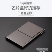 名片夾 男式商務高檔時尚超薄簡約金屬不銹鋼訂製女士名片盒 韓語空間