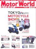 MotorWorld摩托車雜誌 5月號/2018 第394期