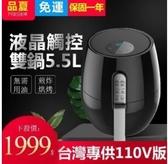 台灣現貨品夏多功能氣炸鍋攝氏度款 5.5L 炸全雞推薦款 家用大容量 (已電檢R45671) 8號店WJ