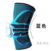 護膝運動籃球騎行保暖男女士戶外登山跑步半月板訓練膝蓋護具免運