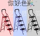 鋼管梯家用梯子防滑踏板人字梯折疊梯YYJ 快速出貨