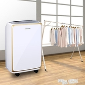 百奧除濕機家用小型亁衣抽濕器臥室宿舍室內吸濕地下室HD165A ATF 電壓:220v 夏季狂歡