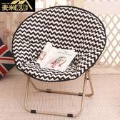 折疊椅子月亮椅懶人椅太陽椅雷達椅躺椅午休靠背椅簡約休閑椅 多色小屋igo