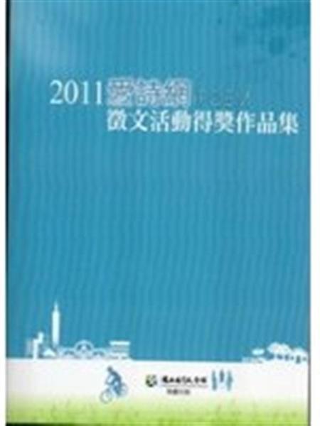 (二手書)2011愛詩網徵文活動得獎作品集