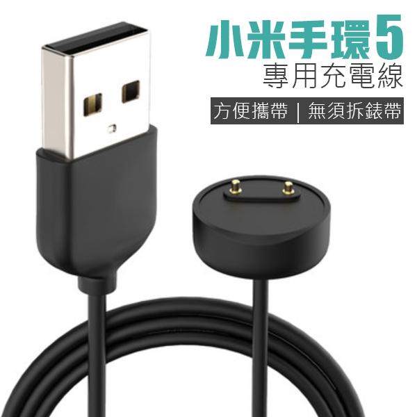 小米手環5 磁吸充電線 20cm 充電線 USB充電線 免拆 一碰即充 充電器