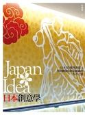 (二手書)Japan Idea.日本創意學:日本7位創意人與9個創意組織的生存之道