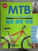 【書寶二手書T7/嗜好_XED】MTB登山車技術入門_高橋矩彥 , icycle單車工作室