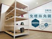 白色免螺絲角鋼 (3x7x6_5層) 角鋼櫃 高低櫃 角鐵 斗櫃 系統櫃 衣櫃 層架【空間特工】W3070652