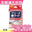 【膚色強力 24枚】日本GSK 鼻舒樂通氣鼻貼 Breathe Right打呼 透明膚色一般增強兒童薄荷【小福部屋】
