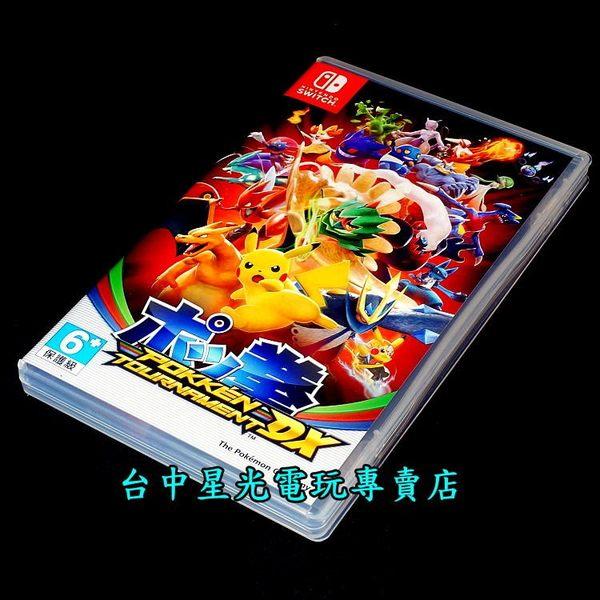 【NS原版片 可刷卡】☆ Nintendo Switch 寶可拳 DX ☆【日英文版 中古二手商品】台中星光電玩