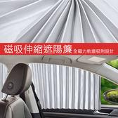 車用磁吸式軌道遮陽簾 磁性伸縮窗簾 隔熱/防曬/遮光簾銀色-後排一對
