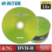 ◆破盤價+免運費◆錸德 Ritek 空白光碟片 X版 DVD-R 4.7GB 16X 光碟空白片 燒錄片 X 50P = 限量販售!!!