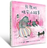 熊熊的晚安小故事【城邦讀書花園】