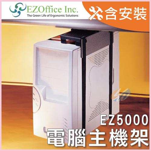 【耀偉】免運@台北含安裝@EZ5000-軌道型輕巧型懸吊式電腦主機架