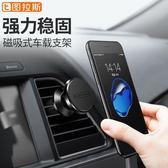 圖拉斯車載手機支架汽車用磁性出風口吸盤式磁鐵磁吸車上支撐導航