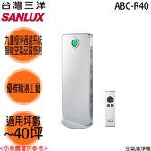 【SANLUX台灣三洋】適用~40坪 九重極淨過濾系統 空氣清淨機 ABC-R40 免運費