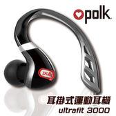 [富廉網] 【Polk Audio】ultrafit 3000 耳掛式運動耳機
