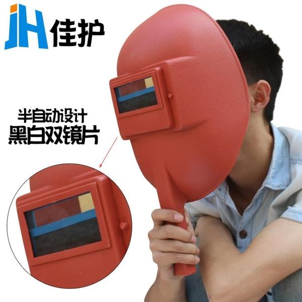 半自動手持式電焊面罩氬弧焊焊工面罩防飛濺防護面具電焊帽  免運快速出貨