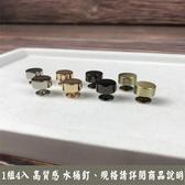 1組4入 高質感 腳釘 水桶釘 平面螺絲釘 包包裝飾扣 包底螺絲釘 配件 DIY 拼布 皮雕 皮包腳