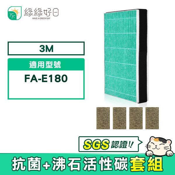 綠綠好日 適用 3M FA-E180【一年份濾網組】HEPA抗菌濾芯 沸石活性碳濾網