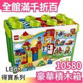 【小福部屋】LEGO 樂高 Duplo 得寶系列 10580 豪華積木樂趣箱 95pcs 大顆粒寶寶積木【新品上架】