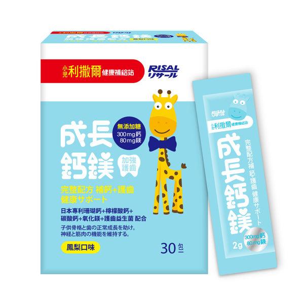 【小兒利撒爾】成長鈣鎂-加強護齒配方(鳳梨口味) 30包/盒