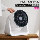 【新品上市】 BALMUDA  GreenFan C2 百慕達 循環扇 風扇  群光公司貨