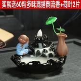 倒流香爐陶瓷創意家用檀香沉香流香香薰爐紫砂小和尚茶寵茶道擺件