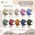 秋冬專款 巧奇成人醫用口罩30片入單片包-莫蘭迪系列 AD30台灣製-MD雙鋼印-每色3片