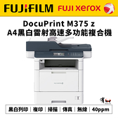 【有購豐】Fuji Xerox 富士全錄 DocuPrint M375z A4黑白雷射WIFI高速多功能複合機(FUJIFILM)