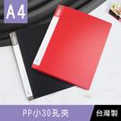 珠友 CH-07025 A4/13K PP 小30孔夾(圓型夾)/資料夾/文件夾/檔案夾