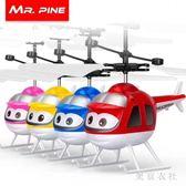 玩具感應飛機飛行器懸浮充電遙控直升機兒童會飛小蜜蜂 QQ27576『東京衣社』