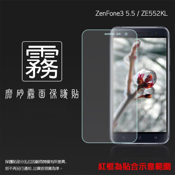 ◆霧面螢幕保護貼 ASUS ZenFone 3 ZE552KL Z012DA 5.5吋 保護貼 軟性 霧貼 霧面貼 磨砂 防指紋 保護膜