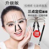 三點定位平衡尺畫眉神器眉尺量一字眉工具全套紋繡用品【2個裝】 『 米菲良品』