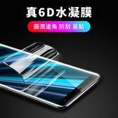 6D 水凝膜 索尼 Xperia XZ3 保護膜 曲面 隱形膜 高清 自動修復 防刮 防爆 手機膜 軟膜 螢幕保護貼