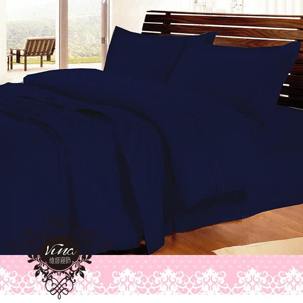 《優雅素色-魅力藍》100%精梳純棉☆ 單人薄床包被套三件組3.5x6.2尺 ☆台灣製作