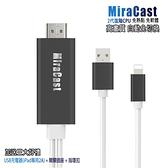 【AL08神秘黑】二代MiraCast蘋果專用 HDMI鏡像影音線(加送3大好禮)