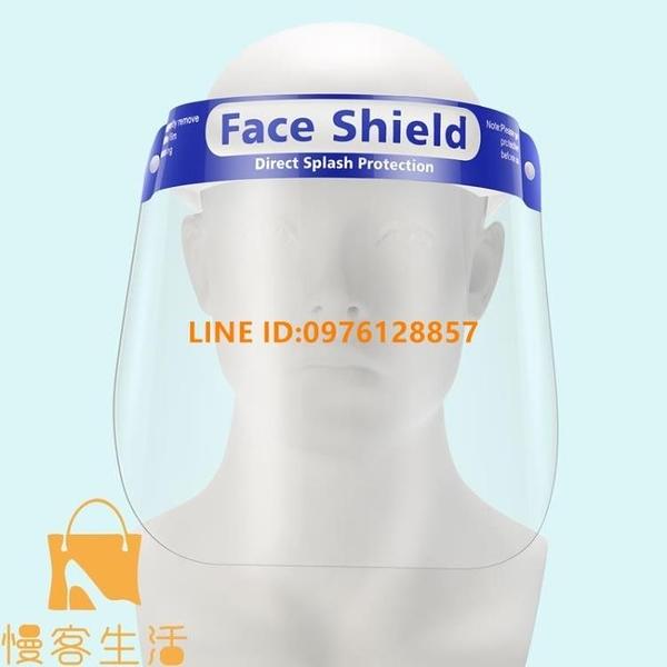 防護面罩防護眼防飛沫罩雙面防霧透明高清面屏廚防飛沫防油濺油煙【慢客生活】