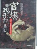 【書寶二手書T6/一般小說_ONV】官場現形記(上)_李伯元