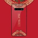 三星s10手機殼s8新年s20紅色s10 女款s8 本命年s20 中國風s9蓋樂世plus限量版 快速出貨
