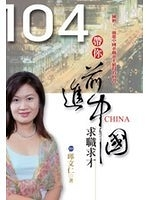 二手書博民逛書店 《104帶你前進中國求職求才》 R2Y ISBN:9575299922│邱文仁