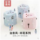 萬能轉換插頭全球通用香港版日本韓國歐標旅行出國充電轉換器插座