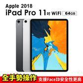 Apple iPad Pro 11吋 WIFI 64G 平板電腦 24期0利率 免運費