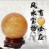 開光天然黃水晶球風水球 轉運球黃色水晶球聚寶盆 七星陣招財鎮宅