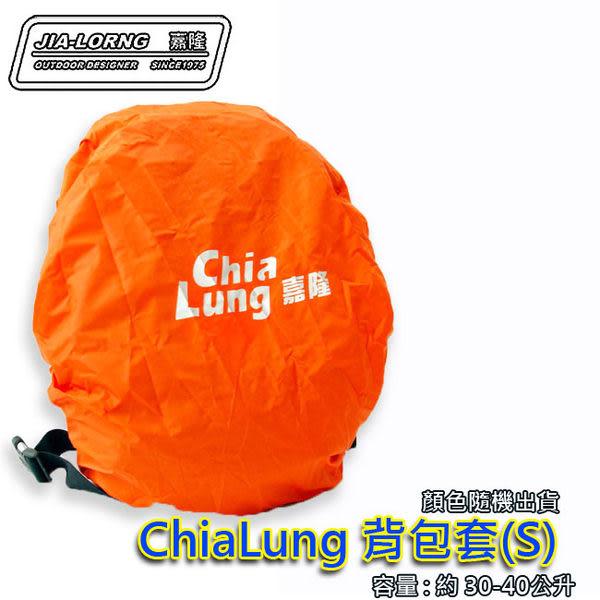 JIA LORNG 嘉隆 CL-005 背包套/雨套(S)適用30~40L-顏色隨機 還有睡袋內套/羽絨睡袋/登山背包