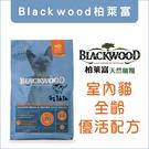 BLACKWOOD柏萊富〔室內貓全齡優活配方,13.23磅,美國製〕