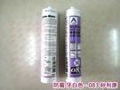 M083中性防霉矽利康(300ml 象牙白)Silicone 中性SILICON 防水膠 玻璃膠300足量填縫劑 矽力康